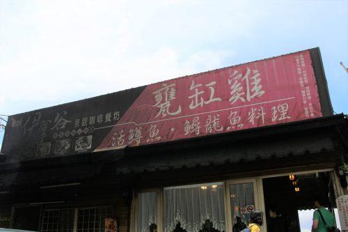 伊拏谷景観餐飲店