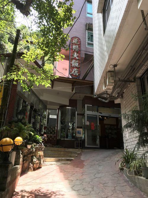 正楊大飯店