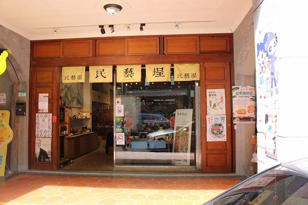 民藝埕の入り口